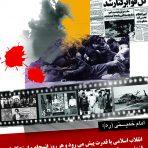 دانلود بنر لایه باز پیروزی انقلاب اسلامی (نوع 1)