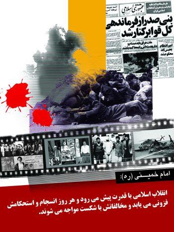 بنر لایه باز پیروزی انقلاب اسلامی (نوع 1)