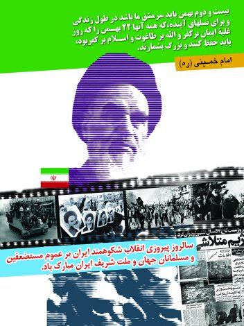 بنر لایه باز پیروزی انقلاب اسلامی (نوع 2)