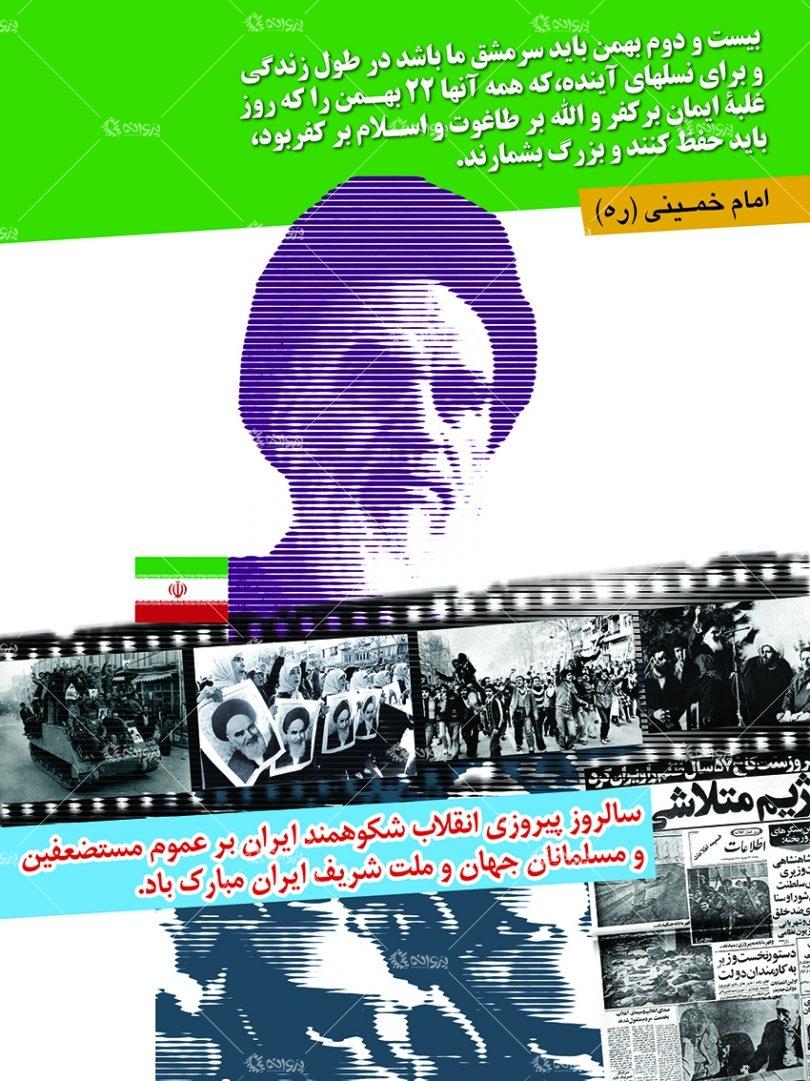دانلود بنر لایه باز پیروزی انقلاب اسلامی (نوع 2)