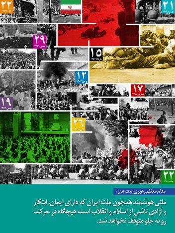 بنر لایه باز پیروزی انقلاب اسلامی (نوع 3)