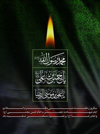 بنر لایه باز رحلت پیامبر اکرم (ص) و امام حسن مجتبی