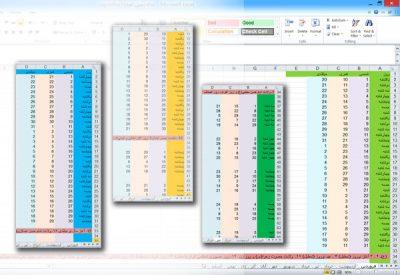 جدول اعداد تقویم ۹۶ (اکسل)