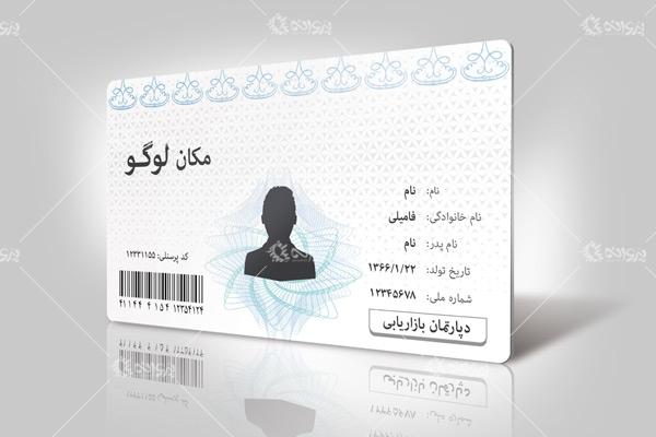 دانلود فایل لایه باز کارت شناسایی
