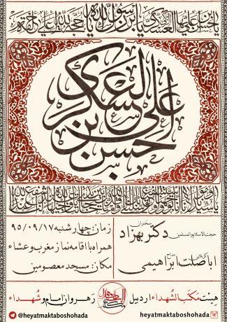 پوستر لایه باز شهادت امام حسن عسکری ع