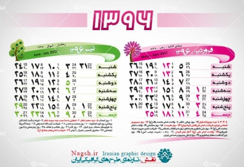 تقویم لایه باز 96 (نوع 2)