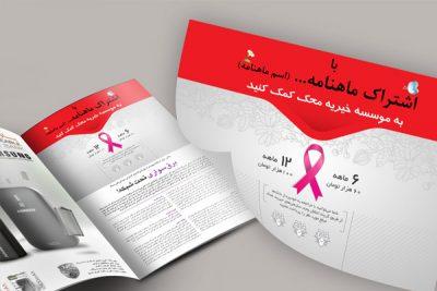 فرم اشتراک ماهنامه و مجله کمک به محک