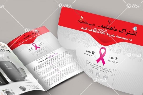 فرم اشتراک ماهنامه و مجله، ویژه کمک به محک