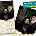 تقویم ديواري مذهبي لایه باز سال 96 (طرح ولايت1)