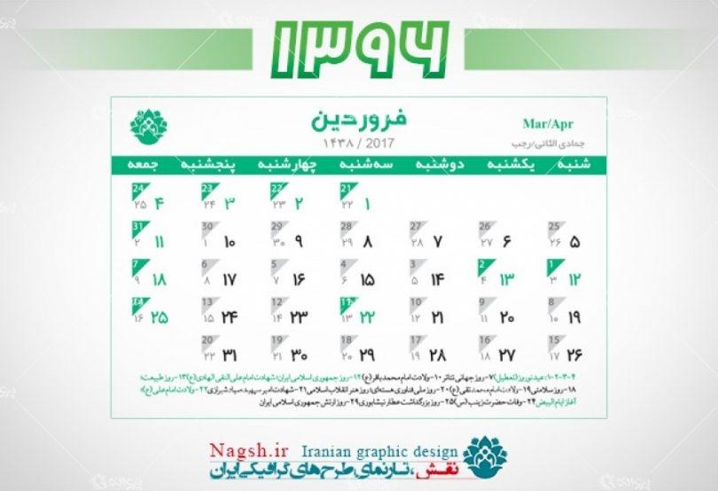 تقویم لایه باز 96 طرح فلت (نوع 6)