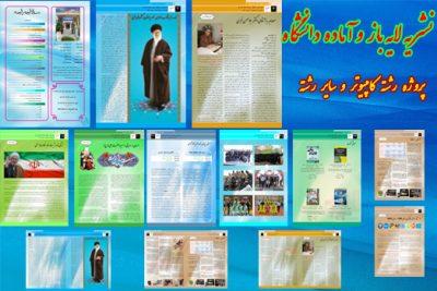 نشریه لایه باز و آماده دانشگاه