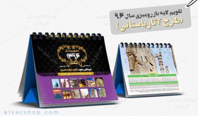 تقویم رومیزی لایه باز سال 1396 (طرح آثار باستانی)