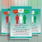دانلود بنر و پوستر مناظرات انتخاباتی