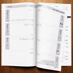 فایل لایه باز تقویم جیبی 1396