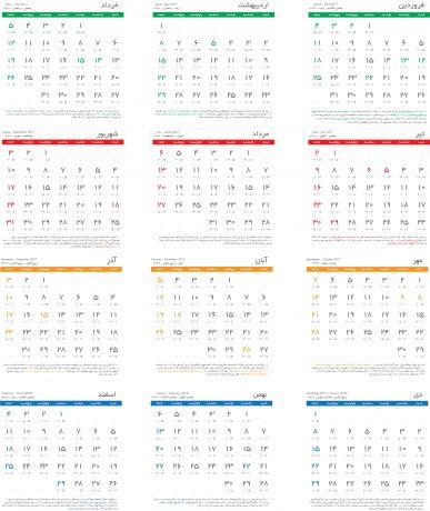 جدول تقویم لایه باز 96(مدرن)