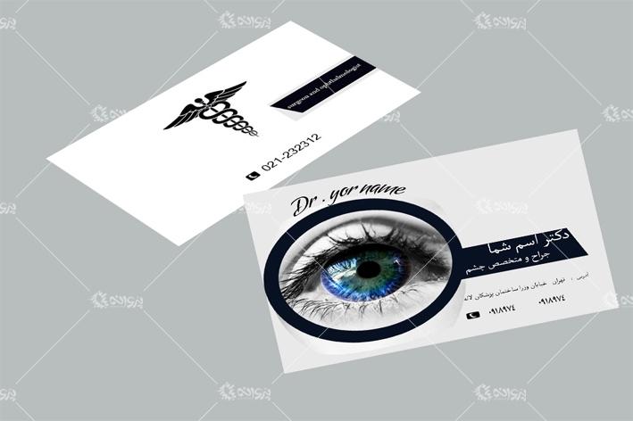 دانلود کارت ویزیت چشم پزشکی