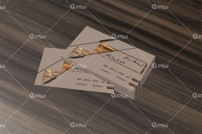 دانلود کارت ویزیت فروشگاه سنگ