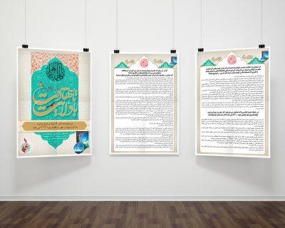 مجموعه پوستر نمایشگاهی ایام فاطمیه
