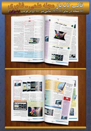 قالب لایه باز مجله علمی و فناوری