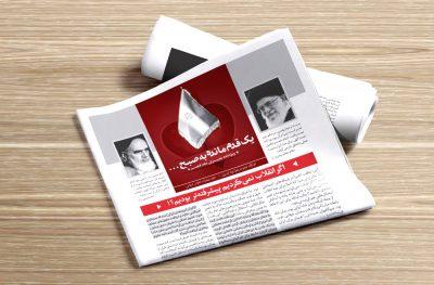 قالب آماده نشریه A4 فارسی در ایندیزاین