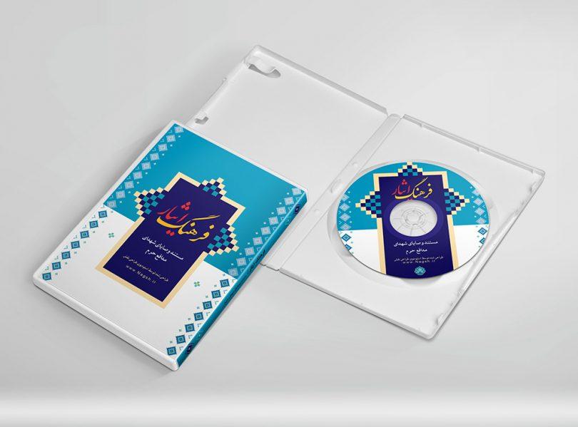 قاب و لیبل سی دی لایه باز مذهبی