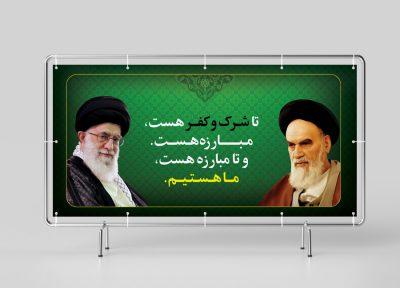 دانلود بنر استکبارستیزی امام و رهبری