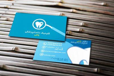 کارت ویزیت لایه باز دندانپزشکی