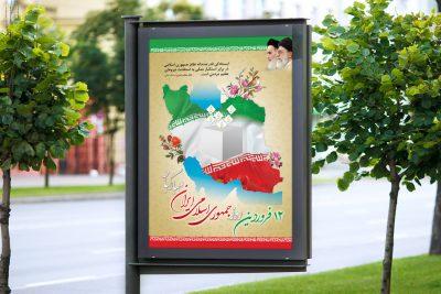 بنر 12 فروردین ، روز جمهوری اسلامی ایران