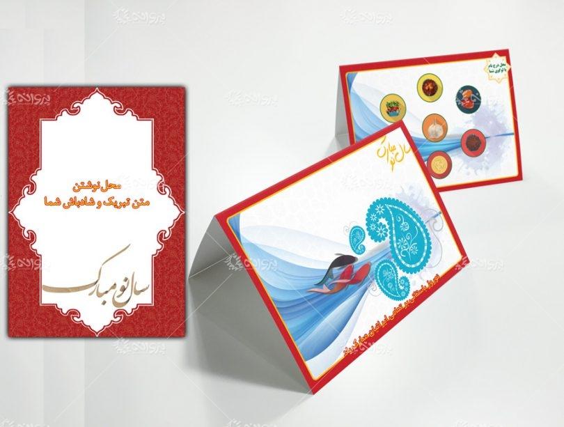 دانلود کارت تبریک عید نوروز