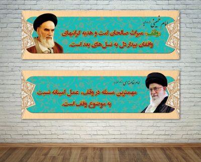 پلاکارد لایه باز بیانات امام و رهبری
