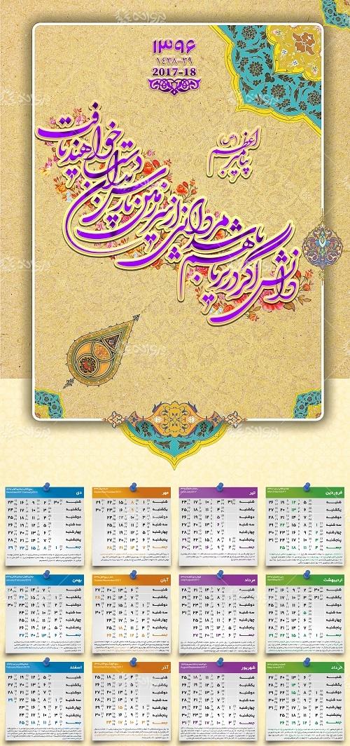 تقویم لایه باز سال 1396