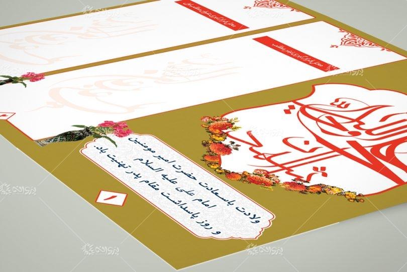 بروشور لایه باز ولادت حضرت علی