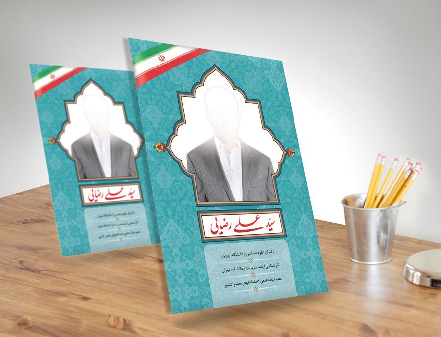 پوستر لایه باز انتخابت مجلس