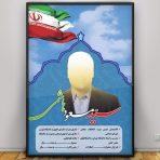 پوستر لایه باز انتخابات