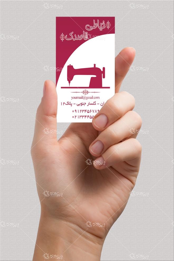 کارت ویزیت لایه باز خیاطی
