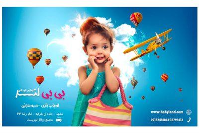 پوستر مجتمع تجاری کودک
