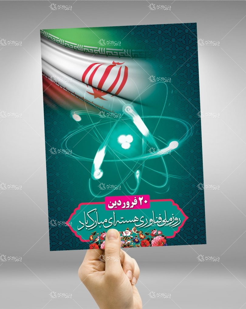 پوستر لایهباز روز ملی فناوری هستهای