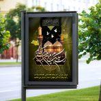 بنر لایه باز شهادت امام کاظم