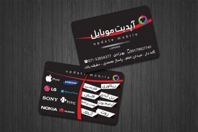 کارت ویزیت لایه باز موبایل