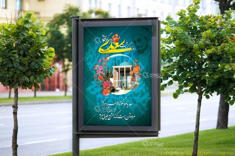 بنر لایه باز روز بزرگداشت سعدی