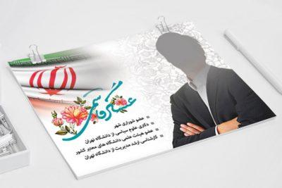 پوستر لایه باز انتخاباتی