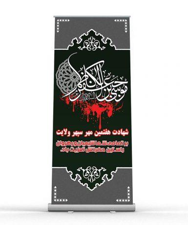 استند لایه باز شهادت امام کاظم