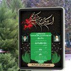 بنر لایه باز اطلاع رسانی شهادت امام کاظم