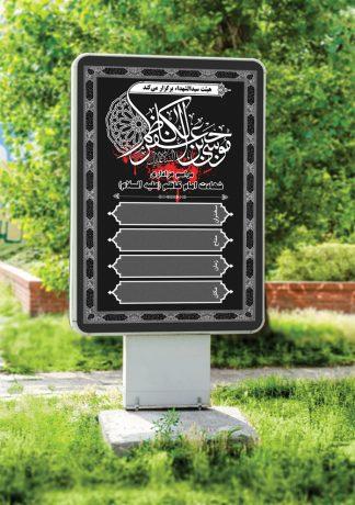 بنر و پوستر لایه باز شهادت امام کاظم