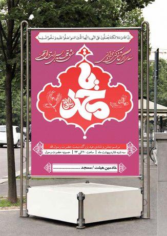 بنر لایه باز اطلاع رسانی جشن عید مبعث