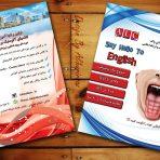 تراکت تبلیغاتی آموزشگاه زبان خارجی