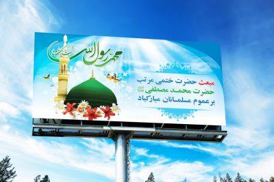 بیلبورد لایه باز عید مبعث