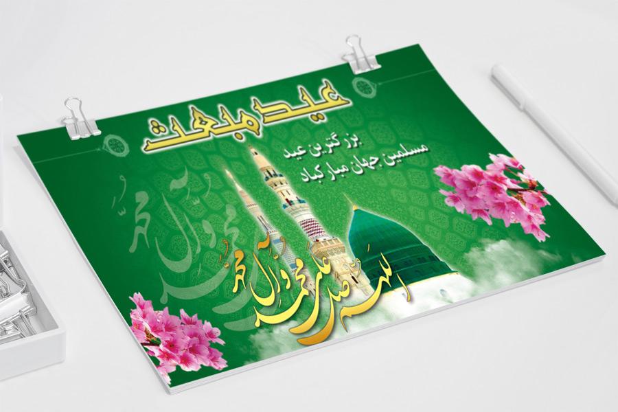 بنر لایه باز و بیلبورد عید مبعث