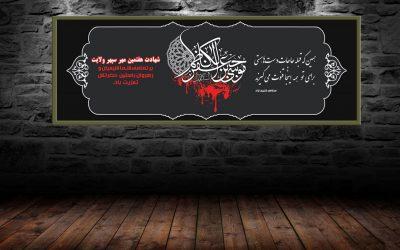 پلاکارد لایه باز شهادت امام کاظم