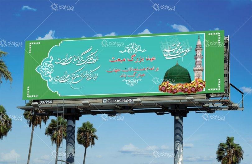 دانلود پلاکارد عید مبعث